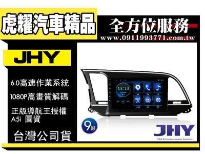 虎耀汽車精品~JHY R3 現代ELANTRA 2017~專用 9吋安卓導航影音主機