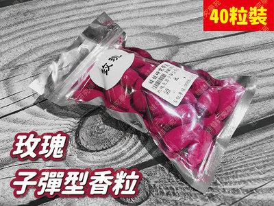 ㊣娃娃研究學苑㊣玫瑰氛圍子彈型香粒 40粒裝 倒流香室內熏香 塔香 錐香 觀煙流雲香(TOK1465-9)