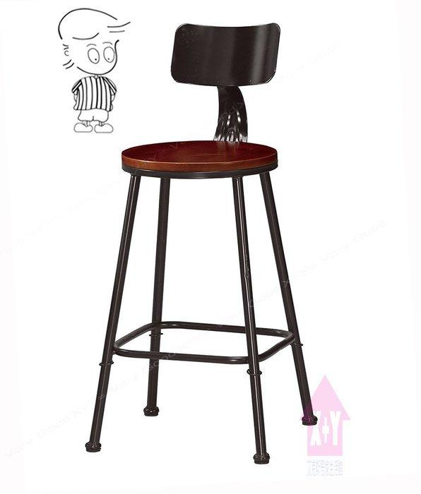 【X+Y時尚精品傢俱】現代吧台椅系列-安東尼 吧椅.吧檯椅.吧台椅.高腳椅.工業風.椅面松木實木.摩登家具