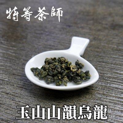 玉山山韻烏龍~買一斤送一斤~茶湯高雅細緻,礦石氣韻 烏龍茶 茶葉【特等茶師】