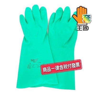 【手套王國】公司貨(37-165)加厚加長款Sol-Vex 耐溶劑 耐酸鹼一雙295元 丁腈橡膠抗化專業手套~含稅附發票