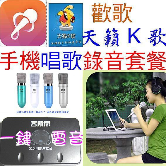 歡歌電音變聲手機直播錄音 3號之0B套餐:客所思S10迴音機+電容式麥克風isk AT100 送166音效