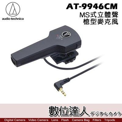 【數位達人】audio-technica 鐵三角 AT-9946CM AT9946CM 指向性麥克風AT9941