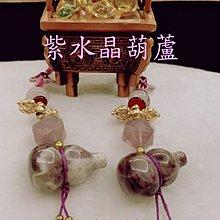 林老師開運坊~夢幻般的天然紫水晶葫蘆吊飾一串(3x1.8cm)智慧/貴人/事業~硃砂開光