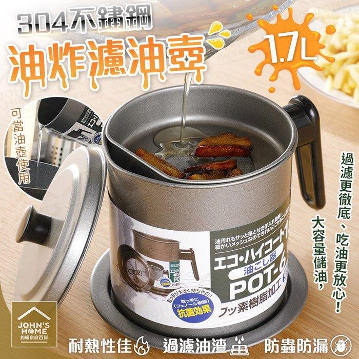 304不鏽鋼油炸濾油壺1.7L 大容量儲油罐帶底座 防蟲防漏過濾油渣【TA0203】《約翰家庭百貨