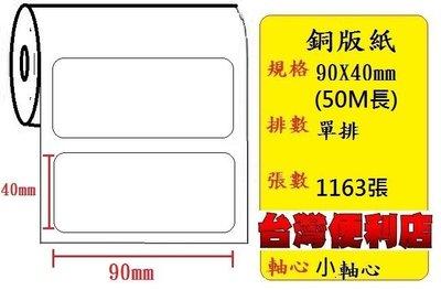 銅板貼紙(90X40mm) (1162張/捲) 適用TTP-345/TTP-247/CP-3140/T4/T4e