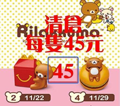 (現貨出清下標點) 麥當勞 2號每隻45元 拉拉熊 懶懶熊 8款400元