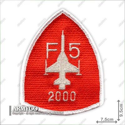【ARMYGO】空軍F-5E 機種章 (飛行時數2000小時)