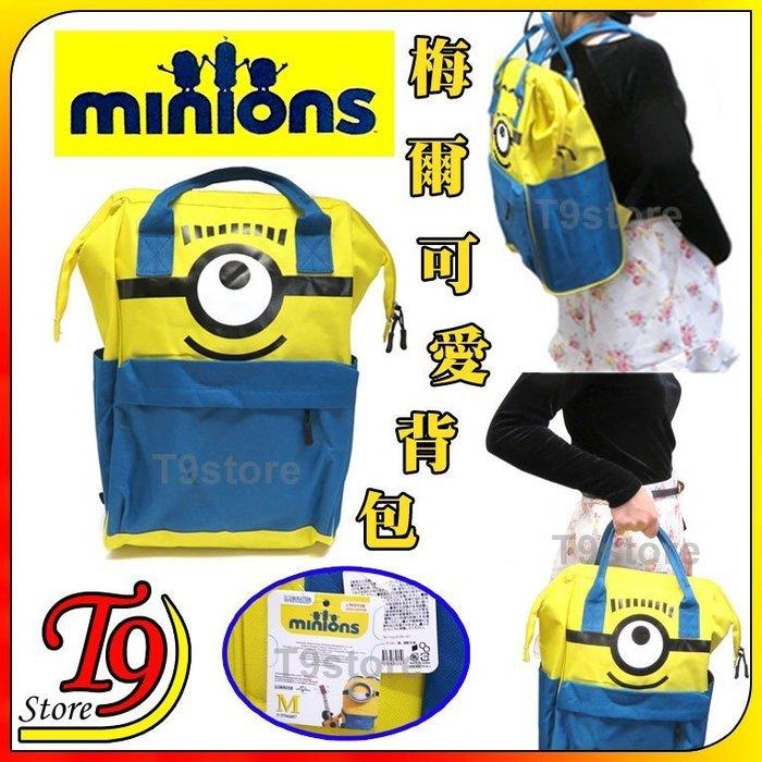 【T9store】日本進口 小小兵梅爾 書包 造型背包 後背包 旅行背包 休閒背包