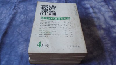 藍色小館7--------昭和56年4月.經濟評論
