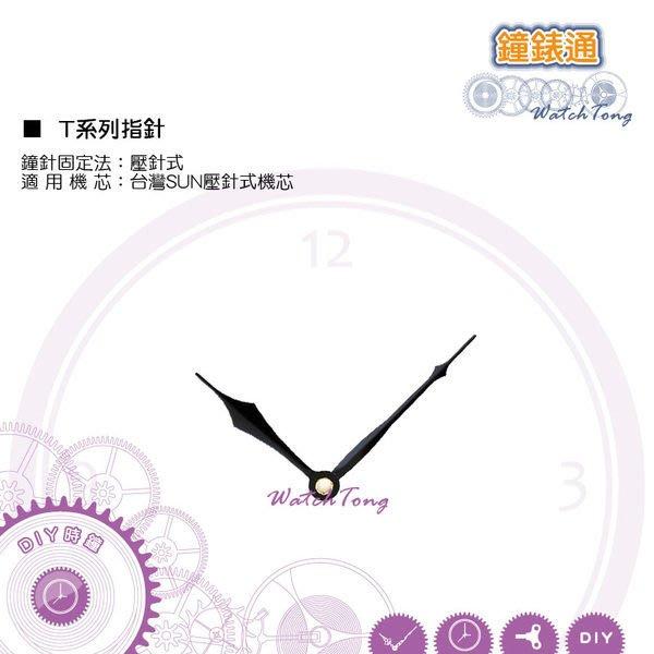 【鐘錶通】T系列鐘指針 T086063 / 相容台灣SUN壓針式機芯