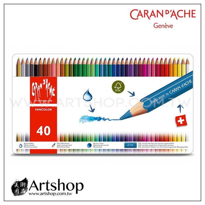 【Artshop美術用品】瑞士 卡達 FANCOLOR 水性色鉛筆 (白盒40色)
