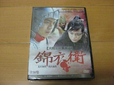 全新大陸劇《錦衣衛》(大明王朝無間道) DVD (全30集) 陳浩民 楊若兮