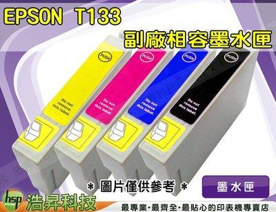 【含稅】EPSON T133/133 黃 相容墨水匣 T22/TX120/TX130/TX320F IVPE72