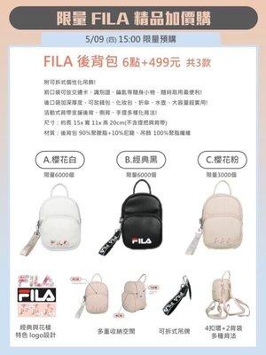 7-11 FILA 後背包 櫻花粉 櫻花系列後背包