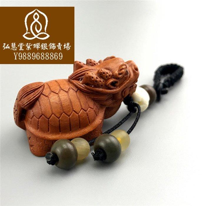 【弘慧堂】桃木 汽車鑰匙掛件 鑰匙扣 鏈 飾品 辟邪保平安 龍龜