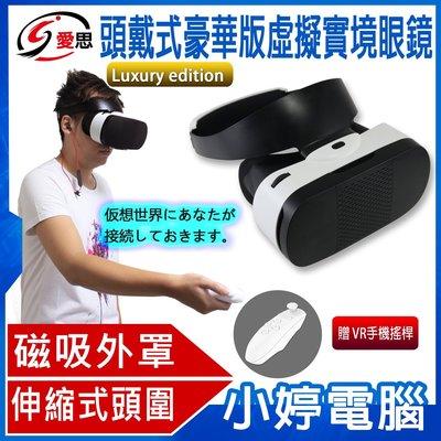 【小婷電腦*手機配件】贈VR手機搖桿 全新 IS愛思 頭戴式豪華版 虛擬實境眼鏡 ABS強化外罩/旋鈕式頭圍