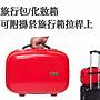 《葳爾登》BEL化妝箱/ 旅行箱【箱上包】旅行...