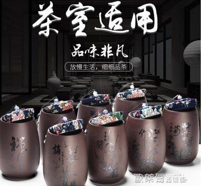 日和生活館 茶葉罐茶葉罐紫砂茶具配件茶葉包裝盒陶瓷復古家用大號密封罐S686