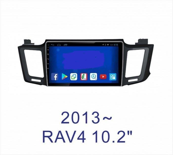 大新竹【阿勇的店】汽車影音 2013年後 4代4.5代 RAV4 專車專用安卓機 10.2吋螢幕 台灣設計組裝 系統穩定