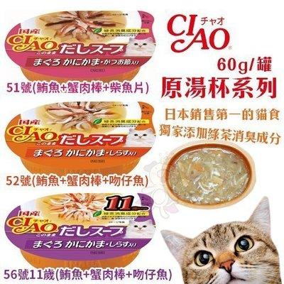 【單罐】日本CIAO《原湯杯系列》60g/罐 貓湯杯 三種口味可選