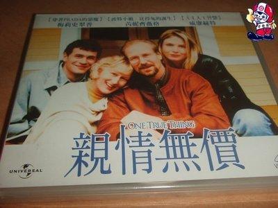 【方爸爸的黃金屋】全新歐美電影VCD《親情無價》梅莉史翠普 芮妮齊薇格主演|時代發行C8