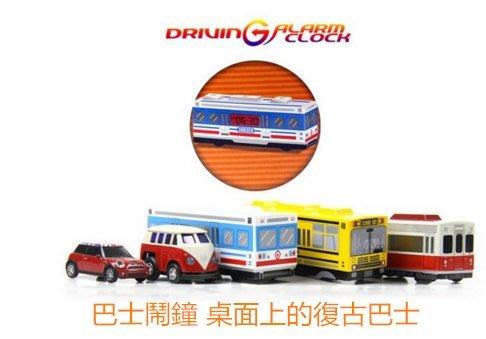 鬧鐘 玩具車 帶音效智能自轉彎巴士鬧鐘 掉不下去的小巴士鐘校車版