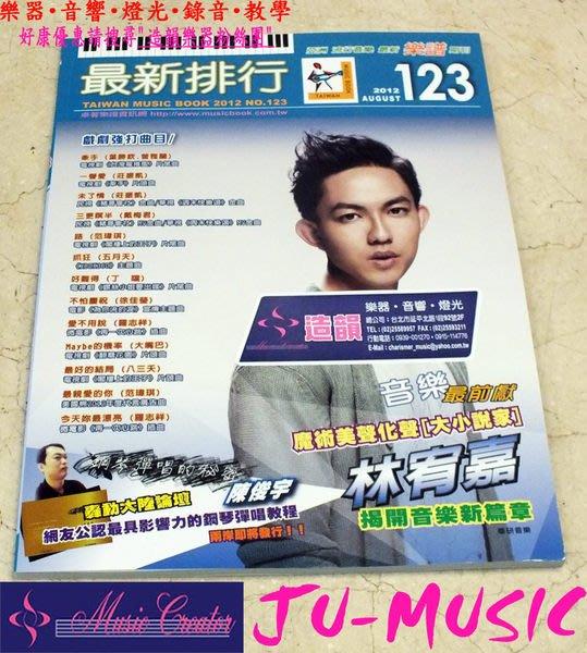 造韻樂器音響- JU-MUSIC - 最新排行 卓著 樂譜 全套可選 123 流行簡譜 五月天 大嘴巴 林宥嘉