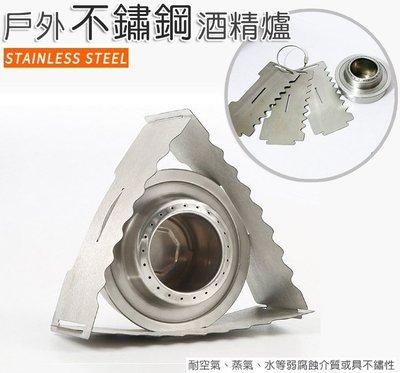 迷你型-不鏽鋼酒精爐(可折疊收納)  /不鏽鋼爐防風擋風板 野炊 燒烤爐 戶外爐 料理爐