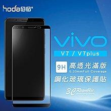 HODA VIVO V7 / V7 PLUS 9H 鋼化 高透光 2.5D 0.33mm 玻璃貼 保護貼