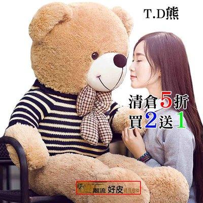 泰迪熊家族 180公分大尺寸毛衣泰迪熊兩個顏色任選出清庫存5折特價 買一對大熊送一隻120公分小熊 情人節生日最佳贈禮