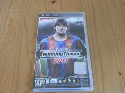 【小蕙館】PSP~ Winning Eleven 世界足球競賽 2011 (純日版)
