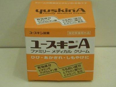 香水倉庫~ Yuskin A  悠斯晶 乳霜(護手霜) 120g (特價295元~5瓶免運) 高雄可自取