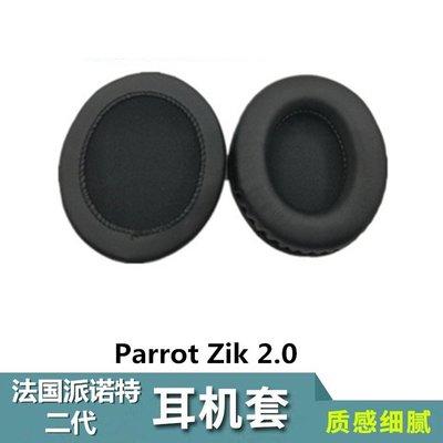 保護套 保護殼parrot ZIK法國派諾特 Parrot Zik 2.0耳機套耳綿罩 海綿皮套配件