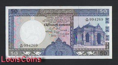 【Louis Coins】B1245-SRI LANKA(Ceylon)-1982錫蘭(斯里蘭卡)紙幣,50