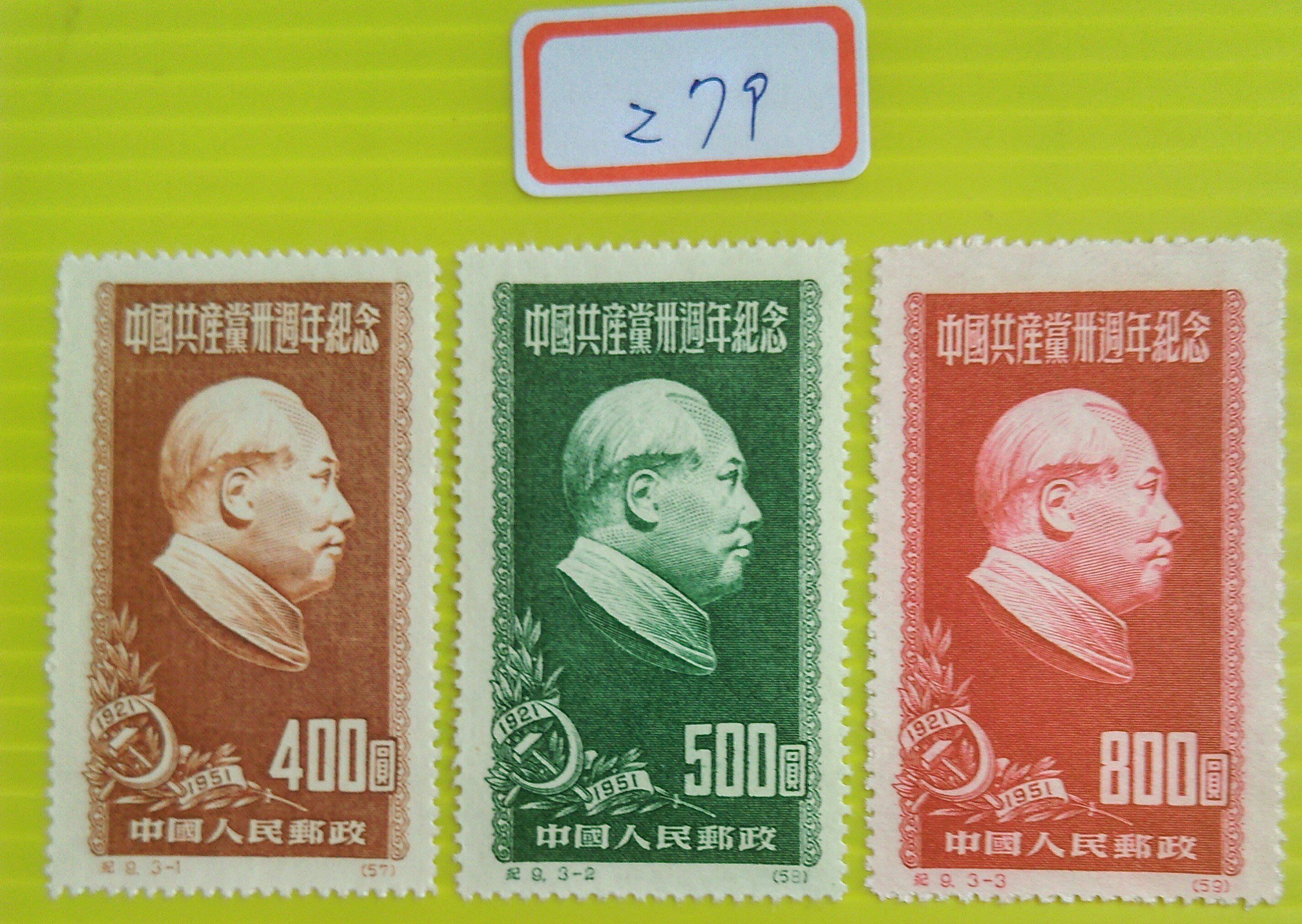 直購價*(279)大陸郵票~紀9[共產黨30周年]郵票~再版3全一套~上品