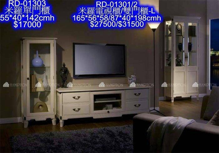 OUTLET限量低價出清浪漫白色家具--米羅 復古白 電視櫃--有現貨--特 15000 元--僅有一組