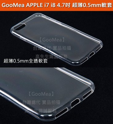 GooMea 4免運軟性保護殼手機殼手機套Apple蘋果iPhone SE 2020 4.7吋超薄0.5mm高透軟套透明