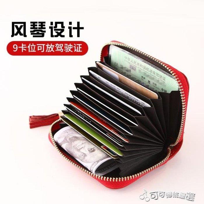 卡包 女士放卡的卡包女式迷你小款實用大氣韓國可愛個性小巧卡片包拉錬