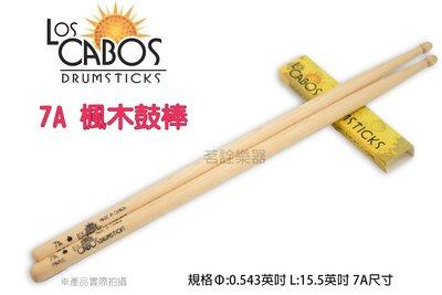 Los Cabos 7A 楓木 電子鼓 爵士鼓 鼓棒 LCDM-7AM 加拿大製 【茗詮樂器】 新竹縣