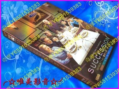 現貨《繼承之戰/Succession 第1+2季》(全新盒裝D9版4DVD)☆唯美影音☆2019