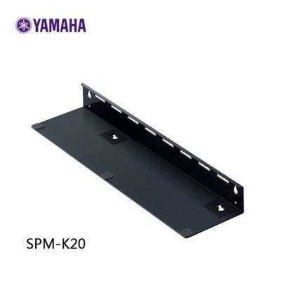 Yamaha SPM-K20 YSP 無線家庭劇院 壁架 YSP-4300 YSP-2700 YSP-2500  專用
