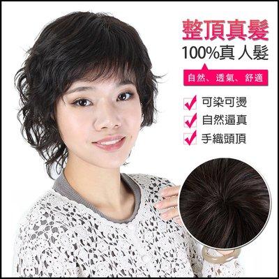 女仕 媽媽髮  短捲髮 超真實 抗菌內網*100%真髮可染可燙整頂真髮假髮【MR28】☆雙兒網☆