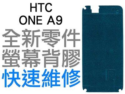 HTC ONE A9 螢幕背膠 黏膠 背膠 液晶背膠 全新零件 專業維修【台中恐龍電玩】