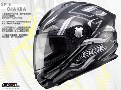 SOL安全帽|SF-5 查克拉 CHAKRA 黑/銀 全罩帽 SF5 『加贈贈品』耀瑪騎士生活機車部品