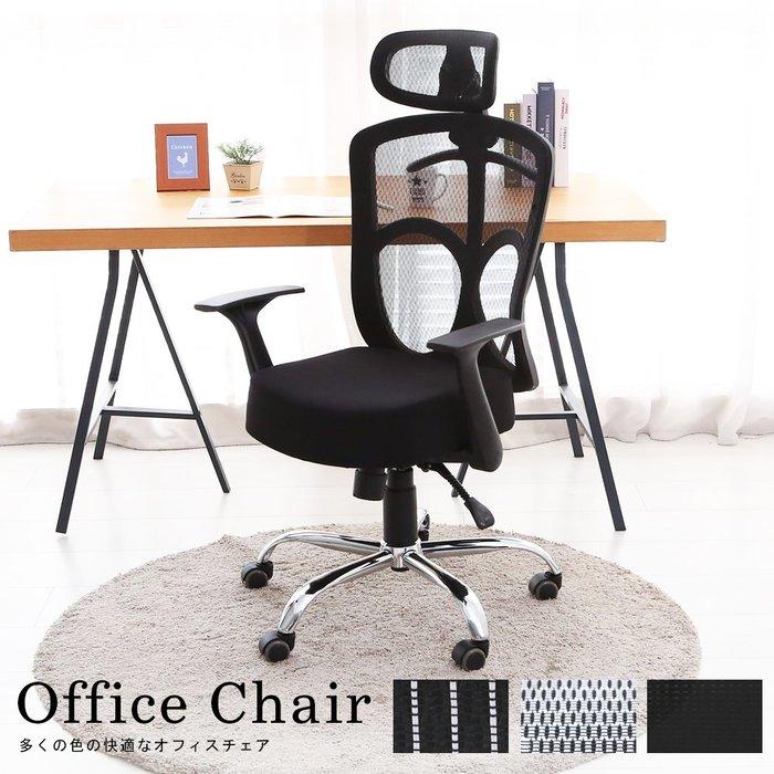 新品 免運【居家大師】 MIT 獨立筒坐墊附頭枕減壓辦公椅 高耐重鋁合金腳 電腦椅 緩衝型頭枕 書桌椅 CH931