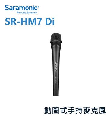『e電匠倉』Saramonic 楓笛 SR-HM7 Di 動圈式手持麥克風 Lightning 收音 採訪 錄音 直播