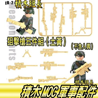【積木班長】狙擊槍 武器 五件組 人偶 人仔 軍事 配件 MOC 第三方 反恐 二戰 /相容 樂高 LEGO 積木