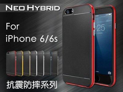 iPhone 6 (4.7吋) iPhone6s經典雙層邊框Neo Hybrid 抗震保護套 保護殼 手機殼/軟殼/背蓋