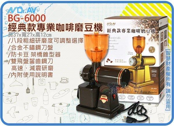 =海神坊=BG-6000 NDRAV 經典款專業咖啡磨豆機 8段粗細 在家DIY磨咖啡豆 合金不鏽鋼刀盤 儲豆槽250g